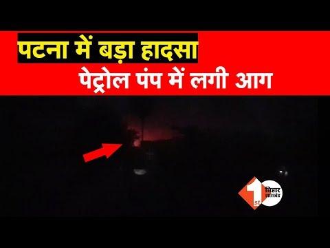 देखिए Patna के Dinker Golumbar Chowk के Nala Road Petrol Pump पर लगी आग
