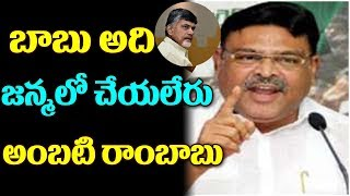Ambati Rambabu Sensational Comments on CM Chandrababu Naidu | YSRCP | TDP | Top Telugu Media