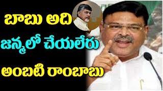 Ambati Rambabu Sensational Comments on CM Chandrababu Naidu | YSRCP | TDP | Top Telugu Media