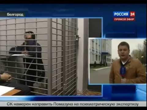 первые показания белгородского стрелка