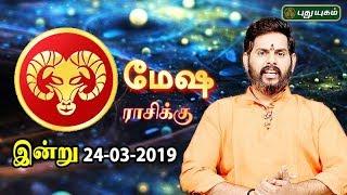 மேஷ ராசி நேயர்களே! இன்றுஉங்களுக்கு…| Aries | Rasi Palan | 24/03/2019