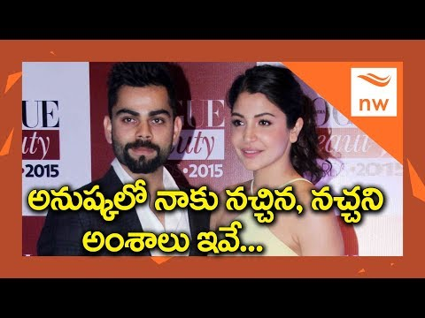 Virat Kohli Opens Up About His Girl Friend Anushka Sharma In A TV Show | New Waves