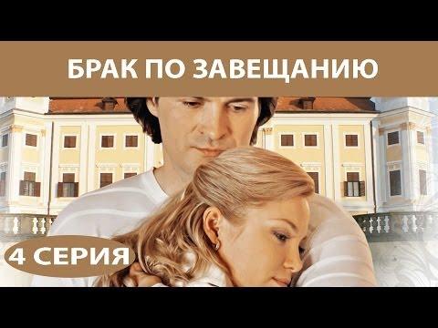 Брак по завещанию. Сериал. Серия 4 из 12. Феникс Кино. Мелодрама