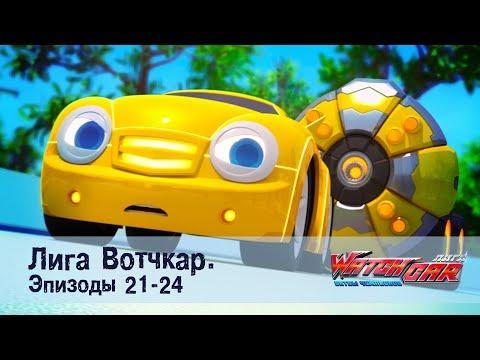 Лига Вотчкар - Эпизоды 21-24 СБОРНИК