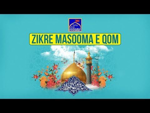 ZIKR -E- MASOOMA -E- QOM | WITH | MAULANA AZIZ HAIDER | ZAINABIA STUDIO 1440 HIJRI 2019