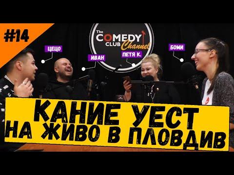 Кание Уест на живо в Пловдив #14 Подкаст за Клюки на Комеди Клуба