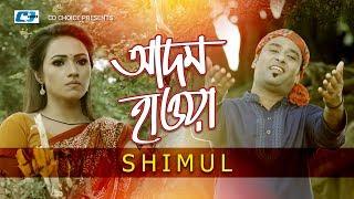 Adom Haoa | Bango Shimul | Puthi Ahmed | Bangla New Song 2017 | FULL HD