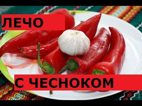 Лечо Простое С Чесночком. Самые Вкусные Рецепты Для Болгарских Перцев