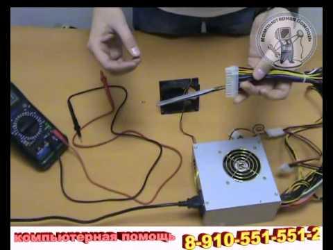 Видео как проверить напряжение блока питания компьютера
