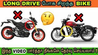 How to choose best long drive & long trip bike in Tamil   தமிழில்   Mech Tamil Nahom