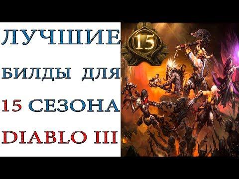 Diablo 3: Лучшие билды для  15 сезона