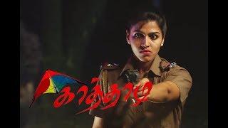 Kaathadi - Tamil Full movie Review 2018