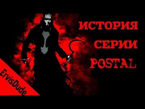 История серии Postal