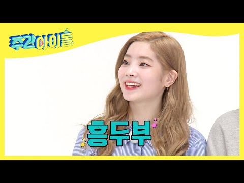 (Weekly Idol EP.303) Each area is clear