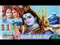 अहिले सम्मकै सुपर हिट भजन गीत  Super Hit New Bhajan Song 2074