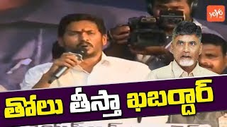 YS Jagan Strong Warning To Chandrababu In BC Garjana In Eluru | YSRCP | AP News