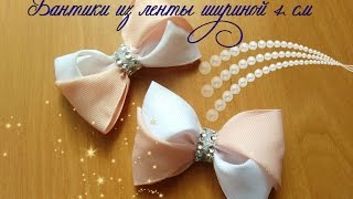 Бантики из ленты шириной 4 см./ Bows made of ribbon 4 cm wide
