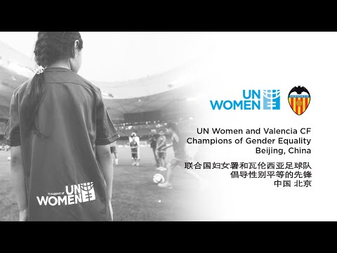 VCF and UN Women First joint event in China