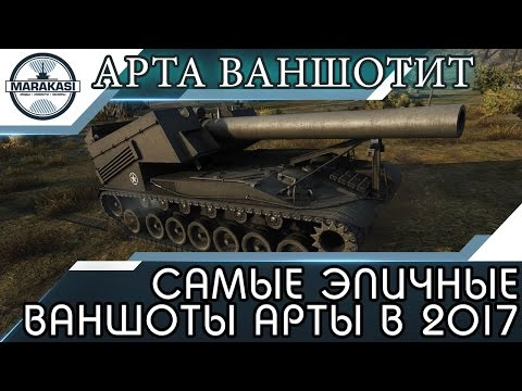 САМЫЕ ЭПИЧНЫЕ ВАНШОТЫ ОТ АРТЫ В 2017 ГОДУ, БОЛЬШЕ ТАКОГО НЕ БУДЕТ! World of Tanks