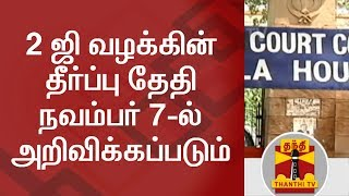2G Case Judgement Date to be announced on November 7 | Thanthi Tv