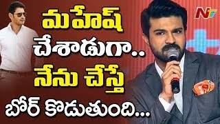 Mahesh Babu Pulled It Off Beautifully in Bharat Ane Nenu: Ram Charan