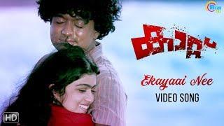 download lagu Kaattu Malayalam Movie  Ekayaai Nee Song   gratis