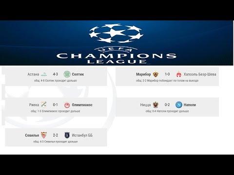Футбол Лига Чемпионов 2017/2018. Определились ещё 5 участников группового этапа. Результаты.