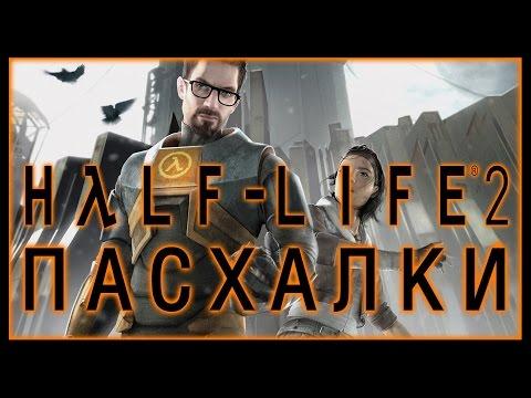 Пасхалки в игре Half-Life 2 [Easter Eggs]