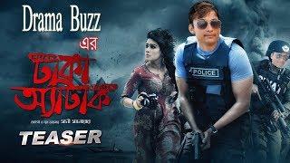 Dhaka Attack | ঢাকা অ্যাটাক | Bengali Film | Full Movie | Midul Mirza | Mahiya Mahi | MD Shojib