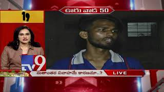 Ooru Vada 50 || Speed News || 26-09-2018 – TV9