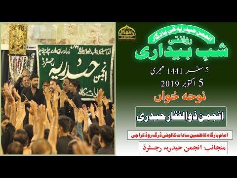 Noha | Anjuman Zulfiqar-e-Haideri | Yadgar Shabedari - 5th Safar 1441/2019 - Imam Bargah Kazmain