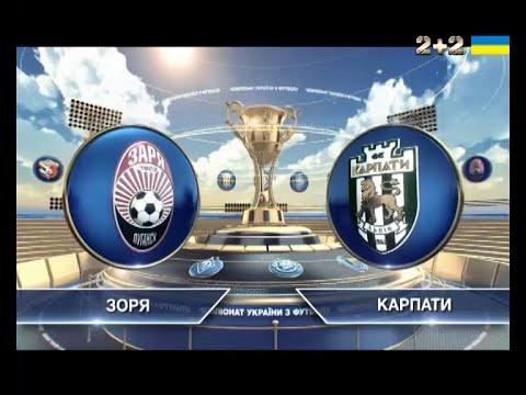 Заря - Карпаты - 2:1. Обзор матча