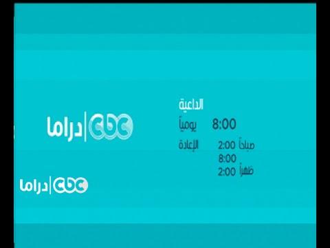 تابعونا .. مسلسل الداعية يوميا الساعة 8 مساء علي سي بي سي دراما