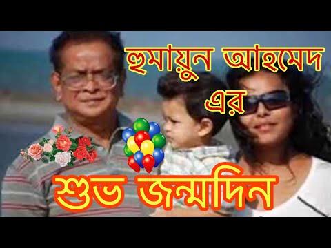 Birthday of Humayun Ahmed