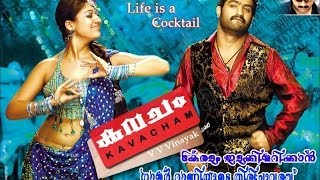Veeraputhran - Kavacham  Malayalam Movie Songs 2013  Video Jukebox  Junior NTR  Nayanthara  Sheela  HD
