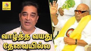 கலைஞரை வாழ்த்த வயது தேவையில்லை..! | Kamal wishes for Karunanidhi Vaira Vizha | Speech