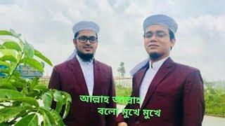 allah allah bolo mukhe mukhe islamic song আল্লাহ আল্লাহ বল মুখে মুখে ইসলামিক গজল