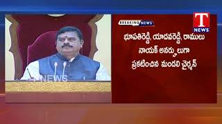 Legislative Council Chairman Swamy Goud Disqualified 3 MLCs  live Telugu - netivaarthalu.com