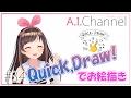 【人工知能】「Quick,Draw!」とお絵描き対決!