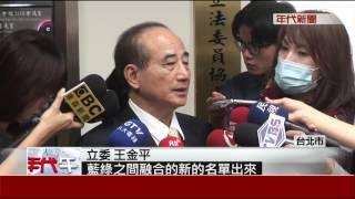 「民進黨有人拜託我」文總人事糾紛 王金平聲明挺蔡