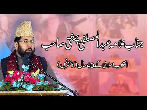 جناب علامہ عبد المصطفیٰ چشتی صاحب ۔  ۔ انقلاب اسلامی کے 40سال (کانفرنس)