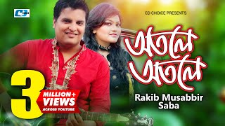 OTOLE OTOLE | Rakib Musabbir | Saba | Shuk Pakhi | Official Music Video | Bangla Hit Song | FULL HD