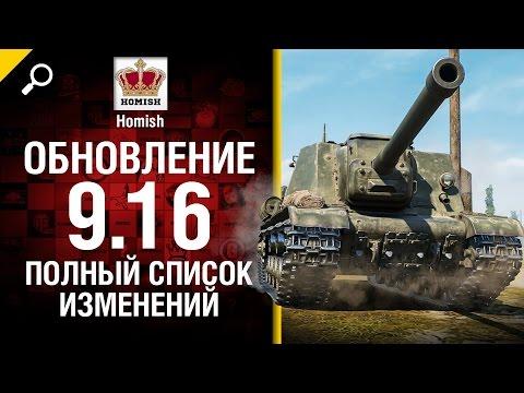 Обновление 9.16 - Полный список изменений - от Homish [World of Tanks]