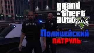 Фильм: Полицейский патруль [Как играть за копа в GTA 5??] |SAPD:FR 0.1| Police mod