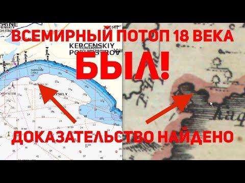 Великий потоп 18 го века - Доказано! Полуостров КРЫМ