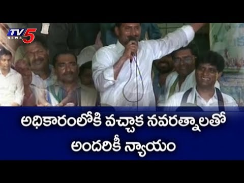 Rajahmundry MP Seat To BC,Says YS Jaganmohan Reddy | TV5 News
