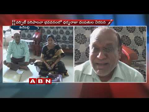 Ex Register Dharmaraju Protest Demanding Pension in Dichpalle | ABN Telugu