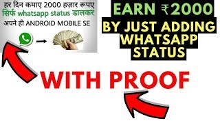How to Earn ₹2000 by just adding whatsapp status from your ANDROID phone