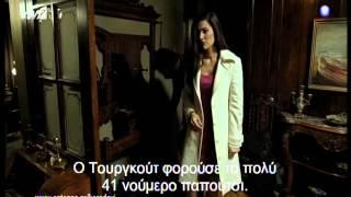 KARADAYI - ΚΑΡΑΝΤΑΓΙ 2 ΚΥΚΛΟΣ Ε29 ANT1 TRAILER GREEK SUBS