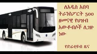DireTube News - Ethiopia to import 500 modern buses for public transport